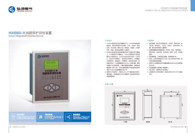HX680-X线路保护测试装置