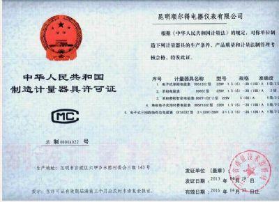 betway必威官网下载公司计量许可证